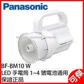 日本 Panasonic 國際牌 BF-BM10 W LED手電筒 1~4號電池通用 白色 保證正品