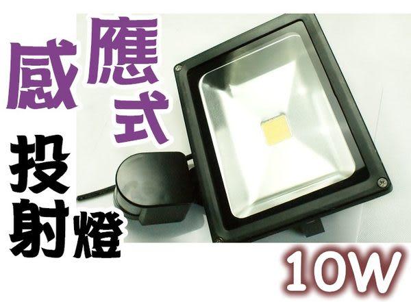 LED 紅外線 感應式投射燈 10W (白光/暖白光) 110-220V 全電壓  戶外/庭院燈 LED投射燈