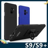 三星 Galaxy S9/S9+ Plus 牛仔磨砂保護殼 PC硬殼 360度支架指環扣 霧面防滑 保護套 手機套 手機殼