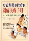 (二手書)皮膚科醫師推薦的圖解美膚手冊