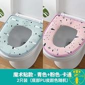 2個裝 馬桶坐墊便套家用防水坐便器墊圈貼四季通用【雲木雜貨】
