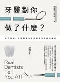 牙醫對你做了什麼? 除了保健,你更需要知道牙齒是怎麼被治療的