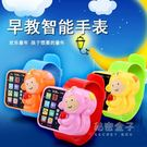 兒童觸摸屏玩具手錶音樂電話玩具模型嬰幼兒益智早教故事機手腕錶 秘密盒子