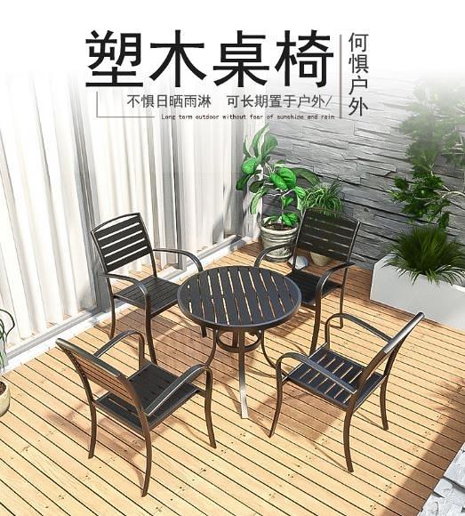 戶外桌椅庭院花園咖啡廳休閒露天防水防曬防腐塑木室外陽台小桌椅【快速出貨八五折】