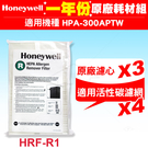 HPA-300APTW Honeywell 空氣清淨機一年份耗材【原廠濾心HRF-R1濾心*3+適用活性碳濾網*4】