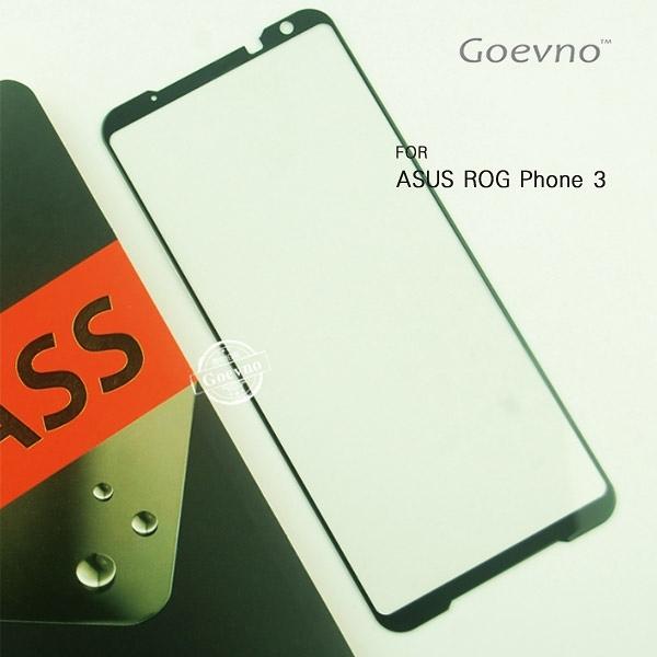 Goevno ASUS ROG Phone 3 滿版玻璃貼 全屏 滿版 鋼化膜 9H硬度 保護貼