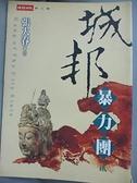 【書寶二手書T2/武俠小說_FP9】城邦暴力團(貳)_張大春