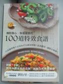 【書寶二手書T1/餐飲_OHB】撫慰身心、恢復健康的100道特效食譜:日本醫學博士石川瑞惠親身實踐!