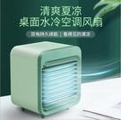 水冷扇充電式5000MAh12小時持久續航冷風扇冷風機移動式冷氣機電風扇【新年特惠】