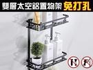 AA-24-BK黑色 免打孔 長方形雙層置物架帶勾 無痕免釘 多功能雙層收納架 廚房衛浴置物架 附膠