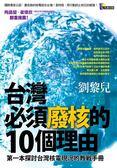 (二手書)台灣必須廢核的10個理由