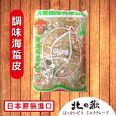 【北之歡】《調味海蜇皮》 ㊣日本原裝進口