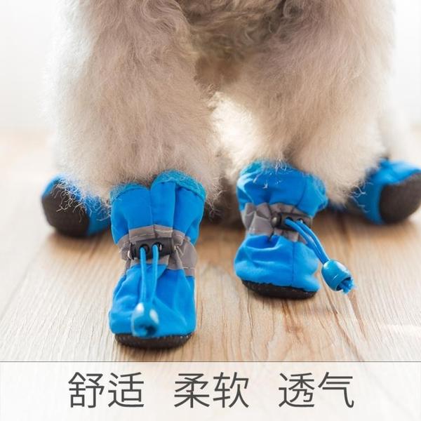 狗狗鞋子夏季小型不掉泰迪比熊鞋 全館免運