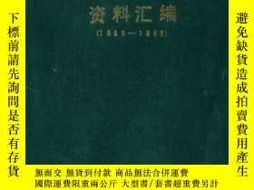 二手書博民逛書店罕見全國地震水化觀測資料彙編(1969-1982年)Y15756