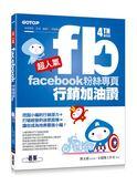 (二手書)超人氣Facebook粉絲專頁行銷加油讚:挖掘小編的行銷潛力+打破經營的迷..