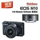 ★ 申請送拉拉熊+包+保溫杯 至9/ 30★ Canon EOS M10 15-45+22雙鏡組