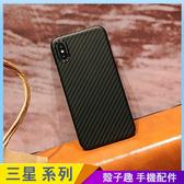 黑色碳纖維 三星 S10 S10+ S9 S8 plus 手機殼 輕薄防摔殼 防手汗指紋 S9+ S8+ 保護殼保護套 防摔硬殼