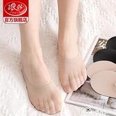 襪子 浪莎隱形襪女超薄夏季絲襪肉色冰絲淺口船襪低幫短襪夏天薄款襪子