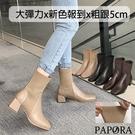 PAPORA大尺碼套腳時尚併接超質素面中筒靴短靴KK0857