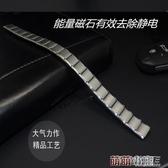 防靜電手環 無線靜電消除器 鈦鋼能量手鍊去除人體靜電平衡手腕帶  交換禮物