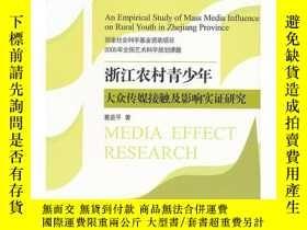 二手書博民逛書店浙江農村青少年大眾傳媒接觸及影響實證研究罕見專著 An empirical study of mass media