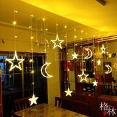 led星星燈彩燈閃燈串燈滿天星臥室窗簾燈 【格林世家】