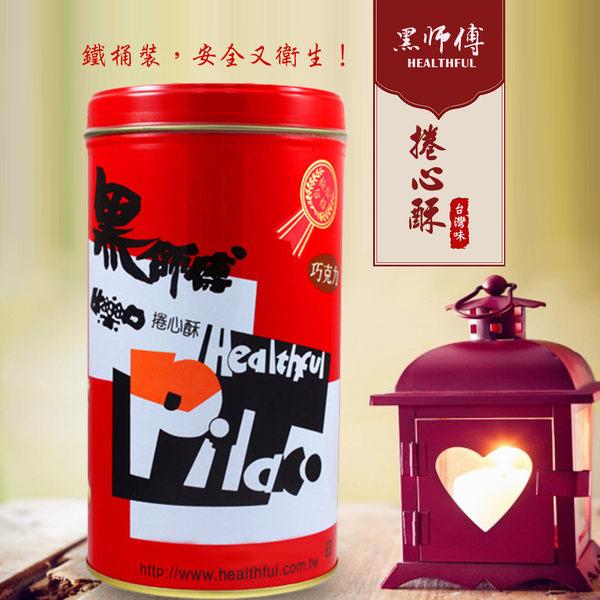金德恩【黑師傅】牛奶/花生/草莓/巧克力 捲心酥 2罐 (400G/罐)