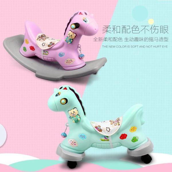 寶寶搖搖馬兒童木馬玩具塑料大號加厚兩用嬰兒1-6周歲帶音樂搖馬igo童趣潮品