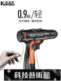 電動螺絲刀 手電筒轉家用充電式電動螺絲刀手槍電鑽迷你工具12V小鋰電手鑽電轉 交換禮物
