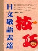 (二手書)日文敬語表達技巧(25K平)