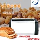 110v多士爐烤面包機船用220v60hz吐司機定制機