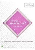 Microsoft KODU 3D 虛擬遊戲設計