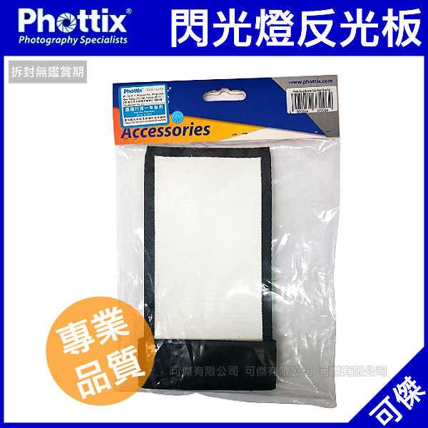 PHOTTIX  Accessories  閃光燈反光板  通用型  反射 柔光片  閃燈  公司貨 周年慶特價 可傑