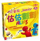 【胖胖熊】Alias 估估劃劃 兒童版- 中文正版桌遊《熱門聯誼益智遊戲》中壢可樂農莊