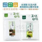 【珍昕】 台灣製 生活大師美味關係立體沖茶袋~2種尺寸/茶袋