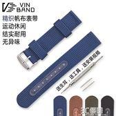 錶帶 針扣尼龍帆布錶帶男適用戶外運動休閒手錶配件18|20|22|24mm 3C優購