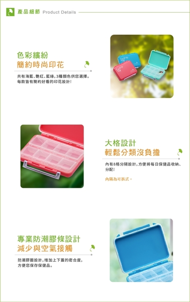 【Fullicon護立康】八格防潮保健盒 藥盒