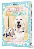 動物物語系列(5):狗狗貝利陪你看醫生