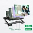 手機屏幕放大器高清擴大屏超清抗藍光抖音投影3D桌面支架座神器 快速出貨