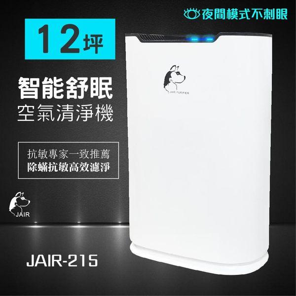 【My】JAIR-350空氣清淨機 13-16坪適用 兒童安全鎖、夜間模式、全台紫爆、居家自保、清淨除蹣