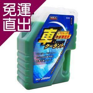 MIRO 水箱精2000ml《免運》(MO-03003)【免運直出】