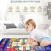 飛行棋地毯超大號兒童益智遊戲棋子宿舍成人大富翁雙面爬行墊玩具 凱斯盾