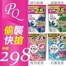 日本P&G 第三代3D洗衣膠球 大補充包...