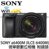SONY a6400M 附 18-135mm F3.5-5.6 OSS 黑色 (24期0利率 免運 公司貨) a6400 變焦鏡組 E接環 支援4K錄影