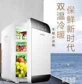 只可車用迷你小冰箱 小型單門式車載制冷暖器 zh3616【優品良鋪】
