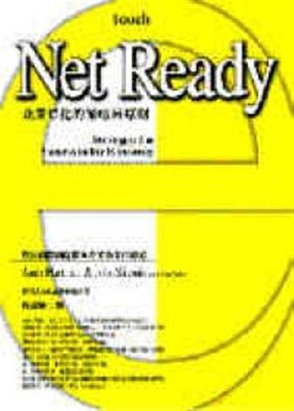 (二手書)Net Ready