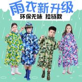 兒童雨衣男童大帽檐女童小學生中大童帶書包位加厚小孩子迷彩雨衣