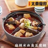 【南紡購物中心】【太鼎食府】老深坑麻辣米血臭豆腐鍋 1盒(1400g/盒)
