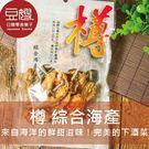【豆嫂】日本乾貨 樽 綜合海產
