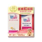 ☆愛兒麗☆Sebamed 施巴 5.5嬰兒護疹修護膏100ml贈舒敏乳液50ml(拒絕紅屁屁)